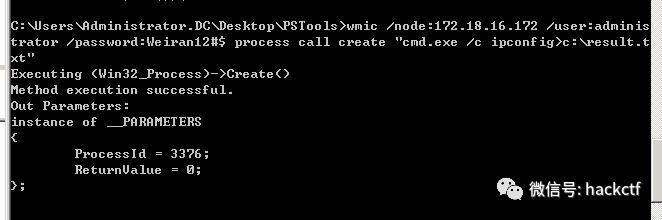 域渗透中利用ipc命令执行总结