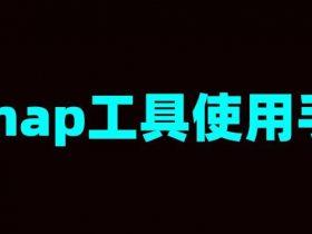 【工具】nmap使用手册
