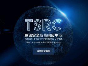 再谈xSRC开源暨如何建设自己的漏洞收集平台