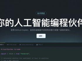 GitHub 新出的功能!可以帮我们自动写代码