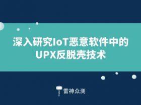 深入研究IoT恶意软件中的UPX反脱壳技术
