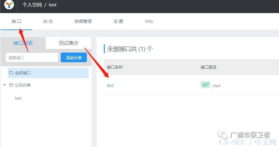 YApi授权Mock 远程代码执行漏洞复现