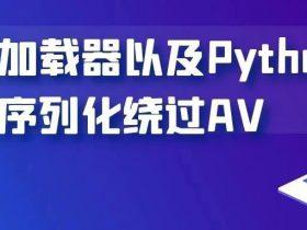 利用加载器以及Python反序列化绕过AV