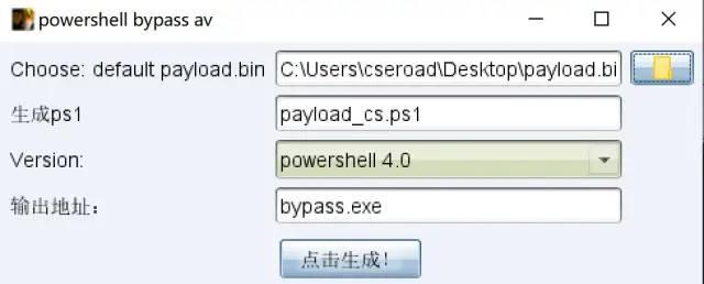 Cobalt Strike免杀脚本生成器 cna脚本 bypassAV