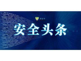 安全头条   《中华人民共和国个人信息保护法》审议通过;福特汽车系统存在漏洞;T-Mobile数据泄露遭售卖…