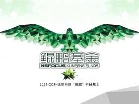 """2021年CCF-绿盟科技""""鲲鹏""""科研基金项目征集延期公告"""