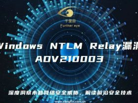 【漏洞通告】Windows NTLM Relay漏洞  ADV210003