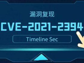 CVE-2021-2394:Weblogic反序列化漏洞复现
