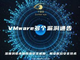 【安全公告】VMware多个漏洞通告