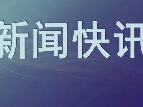 《中华人民共和国个人信息保护法》审议通过