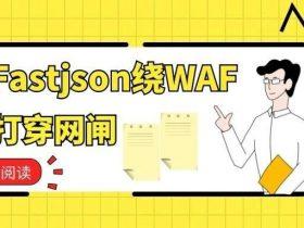 从Fastjson绕WAF到打穿网闸