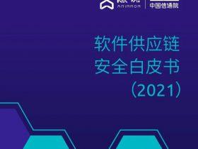 发布 | 中国信通院&悬镜安全联合发布《软件供应链安全白皮书(2021)》(附下载)