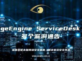 【安全公告】ManageEngine ServiceDesk Plus 多个漏洞通告
