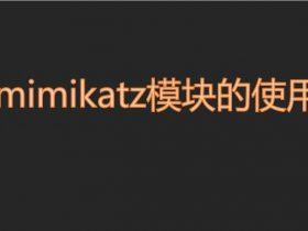 工具的使用|MSF中mimikatz模块的使用