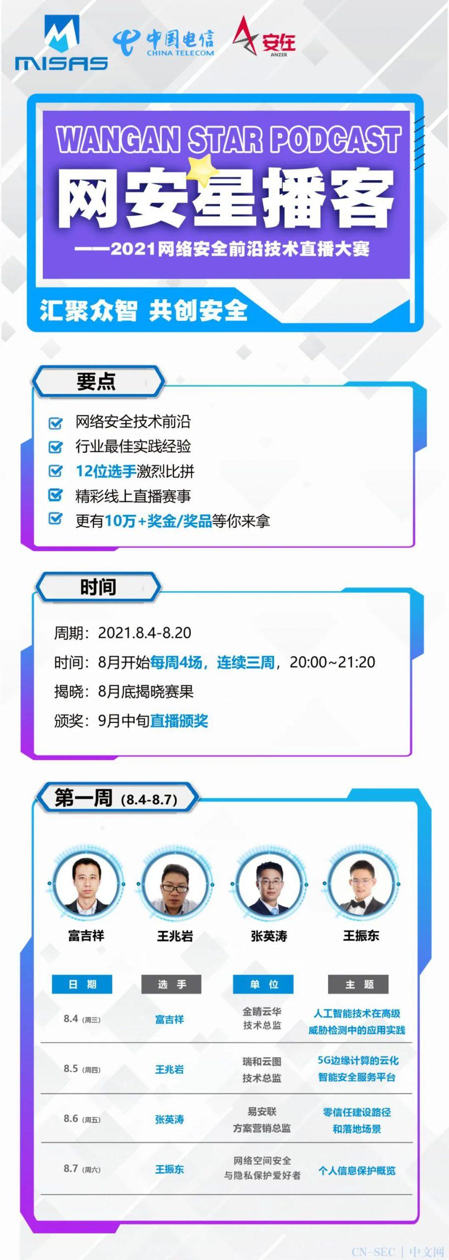 网安星播客 | 武鑫:蓝队视角下的安全产品自身安全之道