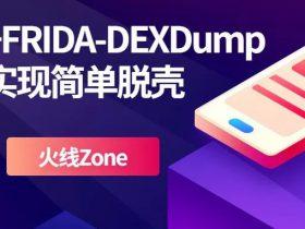Frida+FRIDA-DEXDump 实现简单脱壳