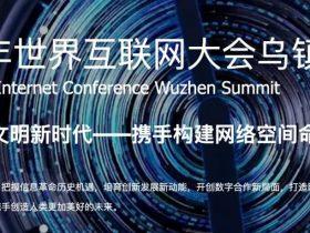 创造更多可能!星阑科技亮相2021世界互联网大会&进行产品发布!
