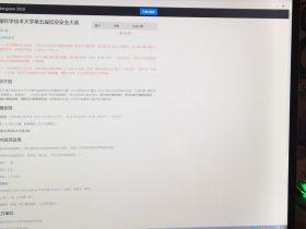 中国科学技术大学第五届信息安全大赛 —— USTC Hackergame 2018 WriteUp