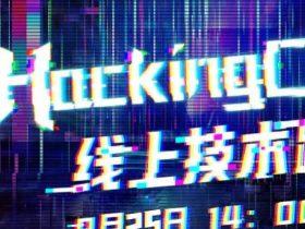 议题公布   HackingClub技术趴直播互动即将开启,探索元宇宙安全