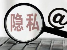 THSRC APP隐私类漏洞评分规则V1.0