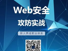 Web安全实战系列笔记 | XSS跨站实战和分析(五)