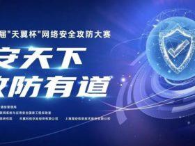 """2021第二届""""天翼杯""""网络安全攻防大赛WP"""