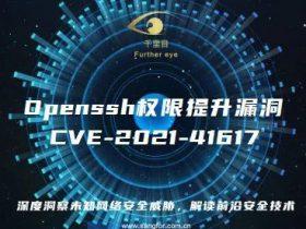 【漏洞通告】Openssh权限提升漏洞 CVE-2021-41617