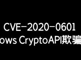 Windows CryptoAPI欺骗漏洞