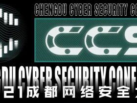 CCS 成都网络安全大会9月26日开幕,六大重磅论坛等你来听!