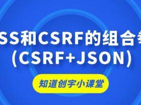 【创宇小课堂】一次XSS和CSRF的组合拳进攻 (CSRF+JSON)