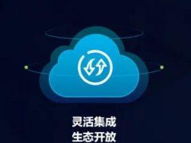 深信服发布下一代云安全能力矩阵:构建混合多云时代简单有效的安全体系