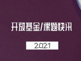 先进密码技术与系统安全四川省重点实验室2021年度开放课题