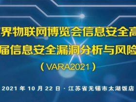 特别发布 | 第十三届信息安全漏洞分析与风险评估大会即将开幕