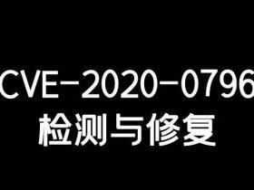 CVE-2020-0796检测与修复