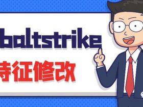【红蓝对抗】cobaltstrike特征修改