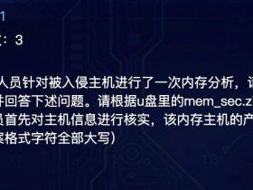 【学习笔记】陇剑杯之攻击取证内存分析