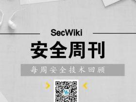 SecWiki周刊(第395期)