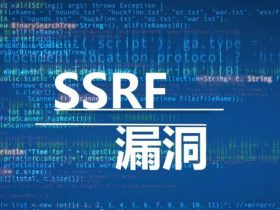 浅谈云上攻防--SSRF漏洞带来的新威胁
