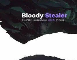 Kaspersky:恶意软件BloodyStealer的分析