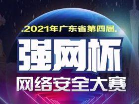 2021广东强网杯|WEB及Crypto方向WP