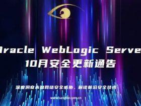【安全公告】Oracle WebLogic Server 十月安全更新通告