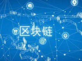 【区块链技术】电子取证工作中的应用研究