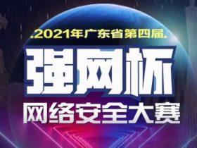 2021广东强网杯|MISC方向WP