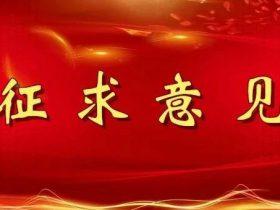 重磅 | 《中华人民共和国反电信网络诈骗法(草案)》公布