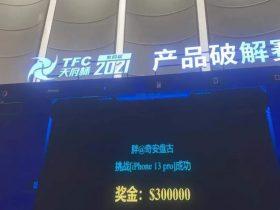 """2021""""天府杯""""网络安全大赛落幕 昆仑实验室夺冠"""