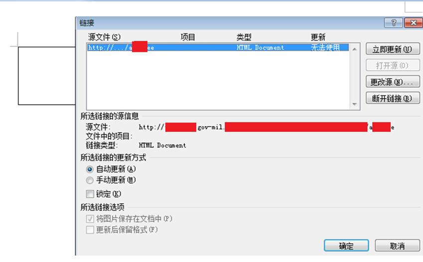 图片22-远程模板内置的自动更新超链接域