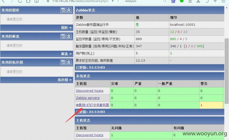 M1905电影网某站zabbix注入进后台命令执行