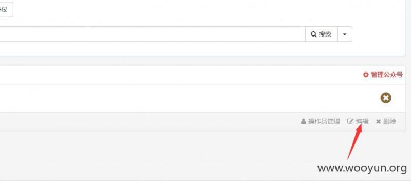微擎最新版可越权操作别人公众号