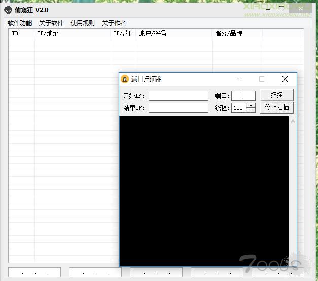 偷窥狂 v2.0 破解版(原版)(爆破世界各地网页监控视频账号密码)