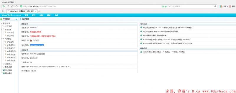 XiaoCms最新后台拿shell